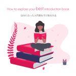 最適な入門書を探す方法