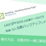 WordPressの記事データをバックアップ・復元しよう