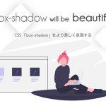 CSS box-shadowを美しく
