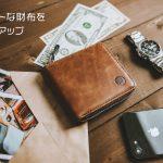 スマートな財布をピックアップ!
