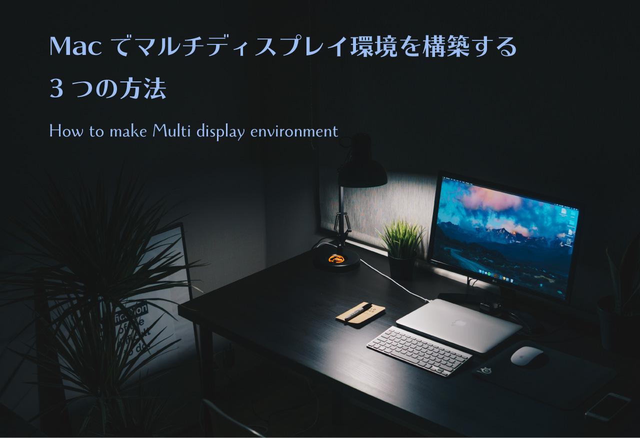 Macでマルチディスプレイ環境を構築