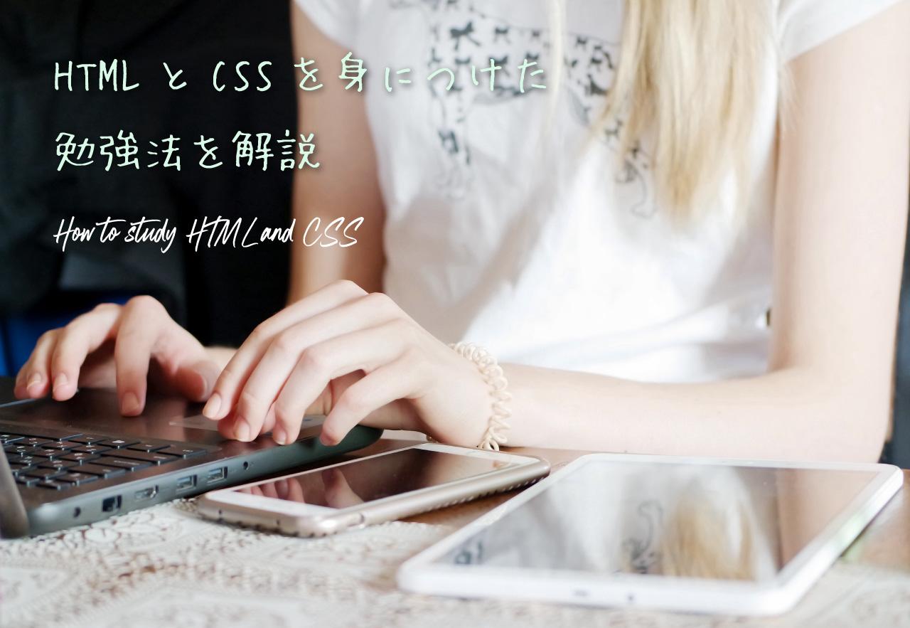 HTMLとCSSの勉強法を解説