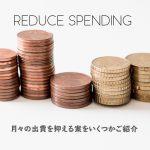 月々の出費を抑える案