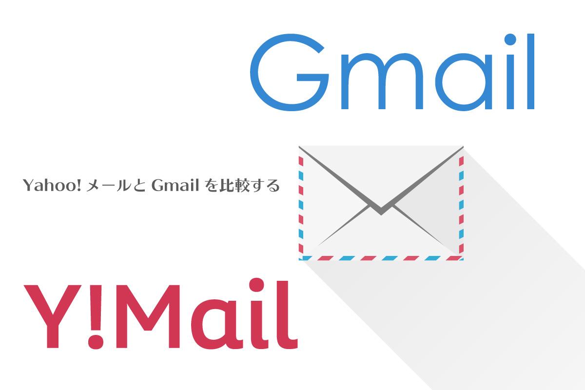 Yahoo!メールとGmailを比べる