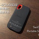 SanDiskのポータブルSSD