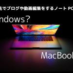 Windows or Mac?