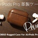 AirPods Pro革製ケース